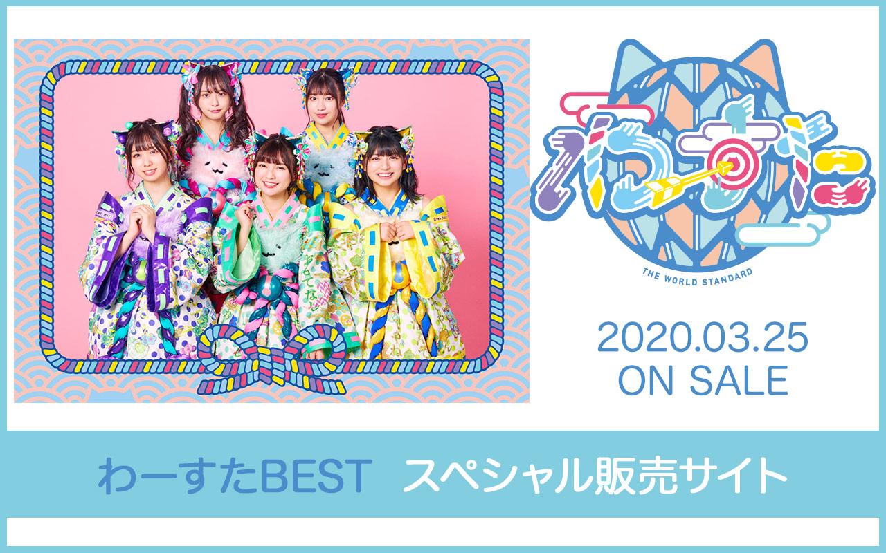 わーすた ベストアルバム『わーすたBEST』発売記念 スペシャル販売サイト
