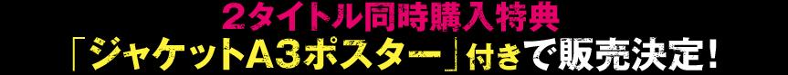 2タイトル同時購入特典「ジャケットA3ポスター」付きで販売決定!