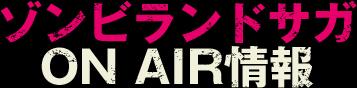 ゾンビランドサガ ON AIR情報