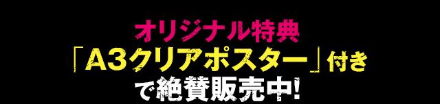 オリジナル特典「A3クリアポスター」付きで絶賛販売中!