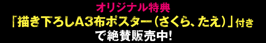 オリジナル特典「描き下ろしA3布ポスター(さくら、たえ)」付きで絶賛販売中!