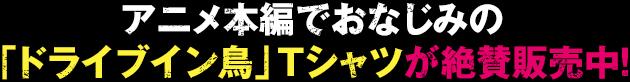 アニメ本編でおなじみの「ドライブイン鳥」Tシャツが絶賛販売中!