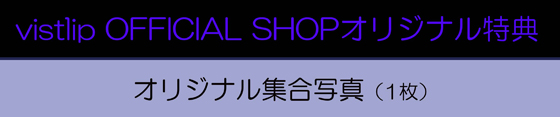 vistlip OFFICIAL SHOPオリジナル特典