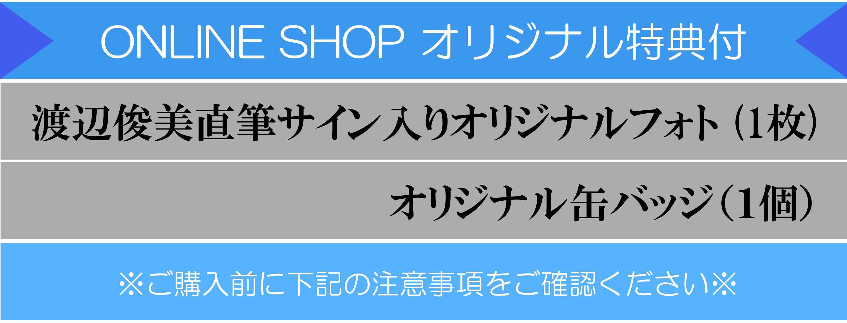 渡辺俊美 ONLINE SHOP限定特典