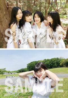 印刷サイン入りメンバー集合生写真+新井ひとみソロショット生写真