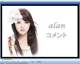 alan_comment