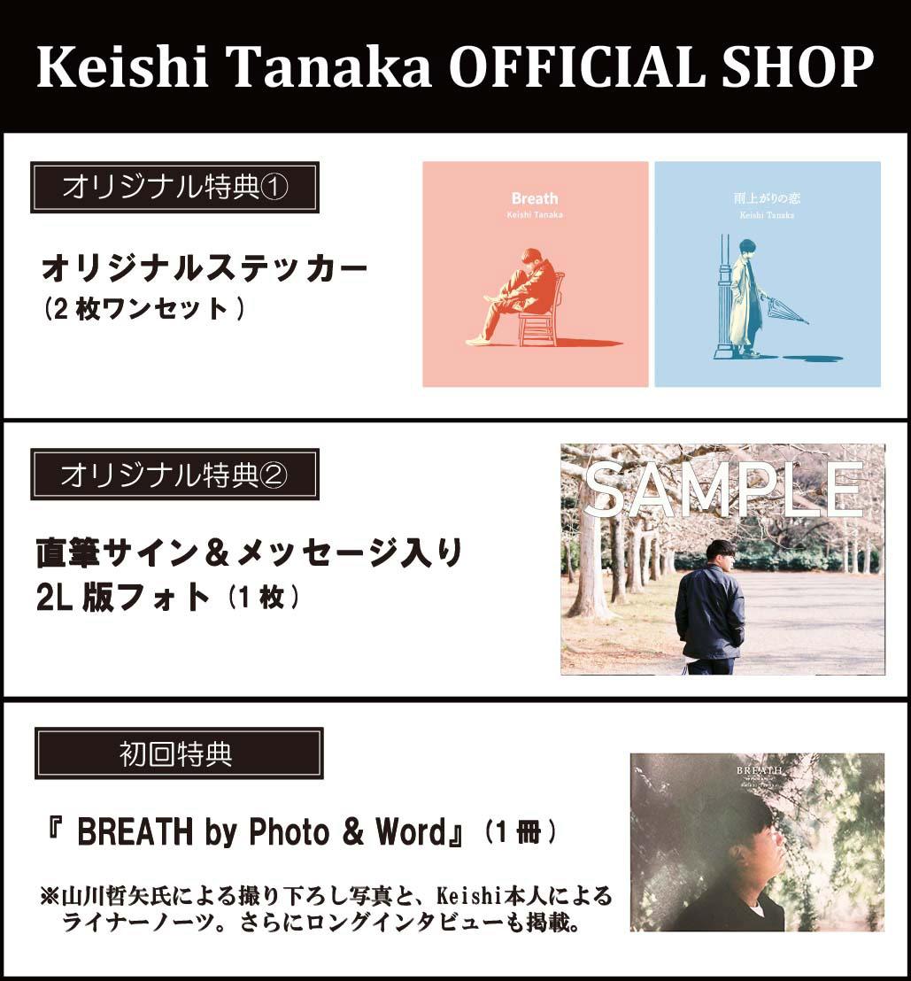 Keishi Tanaka OFFICIAL SHOPオリジナル特典