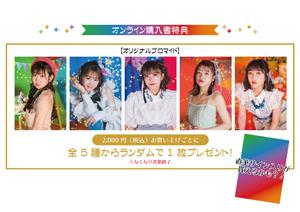 【オリジナル特典】ブロマイド(全5種)