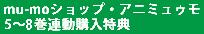 ■5~8巻購入特典