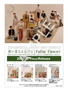 「舞い落ちる花びら (Fallin' Flower)」告知ポスター(B2サイズ×4枚)