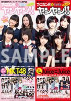 PR用ポスター(HKT48/Juice=Juice)