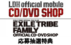 【EXILE TRIBE FAMILY OFFICIAL CD・DVD SHOP/LDH official mobile CD/DVD SHOP限定 抽選応募特典】
