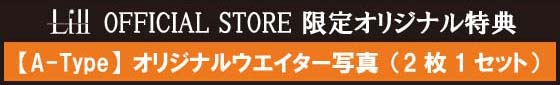 Lill OFFICIAL STORE限定オリジナル特典