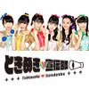 ときめき♡宣伝部avex 2nd Single「恋のシェイプアップ♡」スペシャルインタビュー