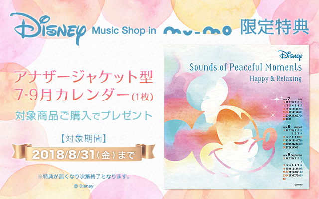 Disney Music Shop(カレンダー7~9月)