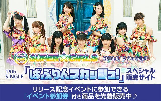8/15 SUPER☆GiRLS SG 販売サイト