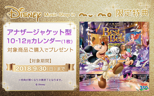Disney Music Shop(カレンダー10~12月)