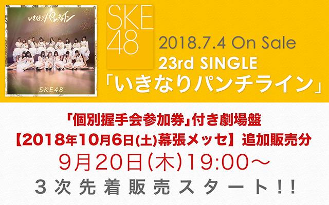 7/4 SKE48 SG