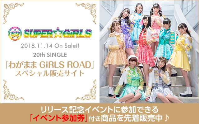SUPER GIRLS先着販売サイト