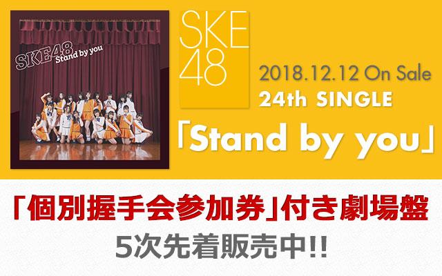 SKE48劇場版5次先着告知