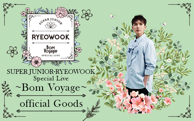 SJ RYEOWOOK グッズ