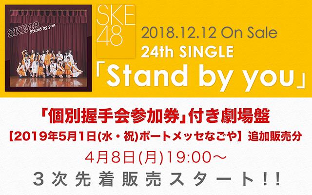 SKE48劇場版3次先着開始