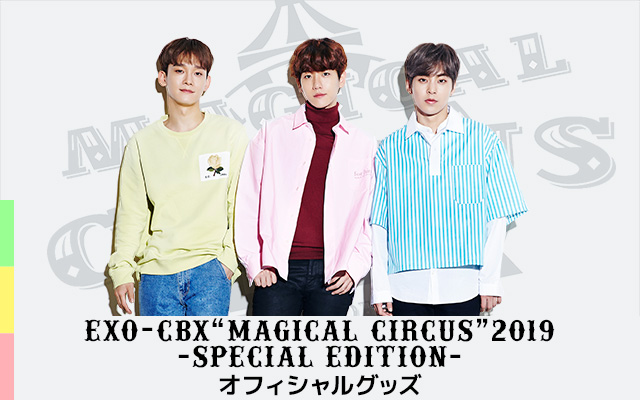 EXO-CBXグッズ