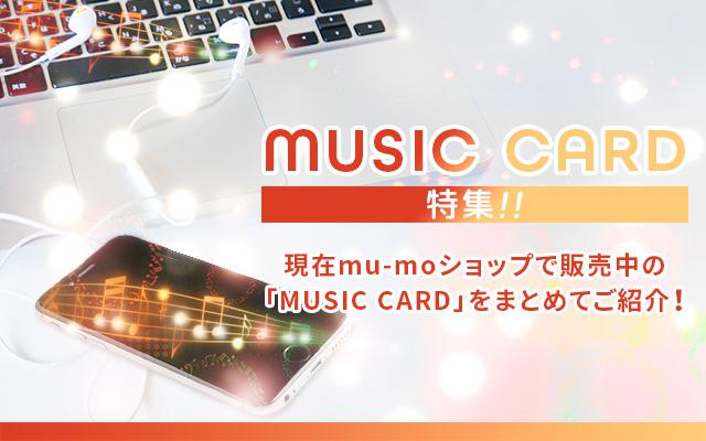MUSIC CARD特集