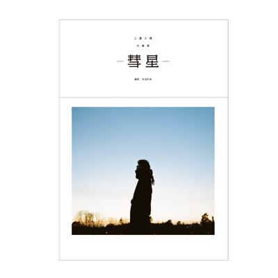 工藤大輝 写真集「-彗星-」