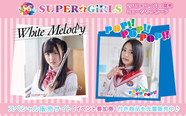 SUPER☆GiRLSミュージックカード先着