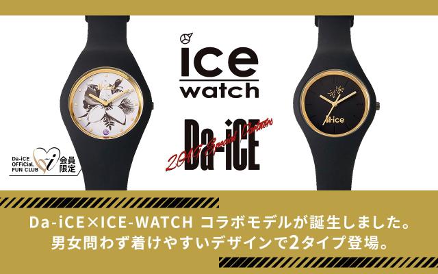 Da-iCE腕時計