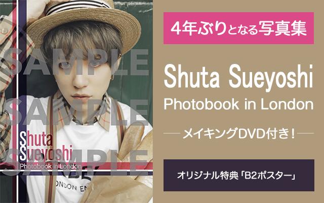 shuta sueyoshi写真集