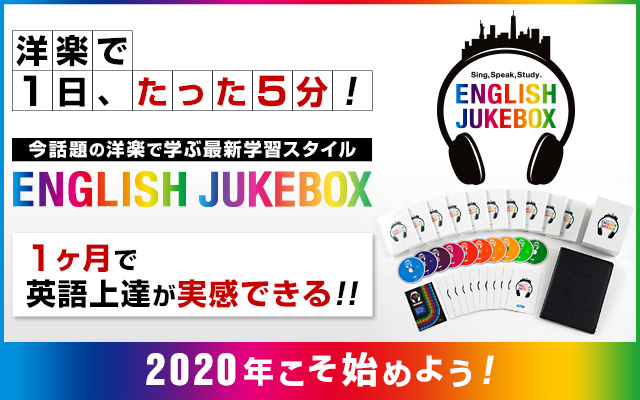 englishjukebox