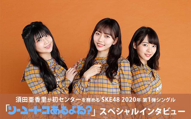 SKE48 インタビュー