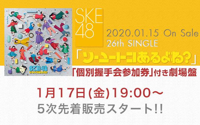 SKE48劇場盤5次先着