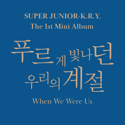 "<span class=""list-recommend__label"">予約</span>SUPER JUNIOR-K.R.Y.『When We Were Us』"