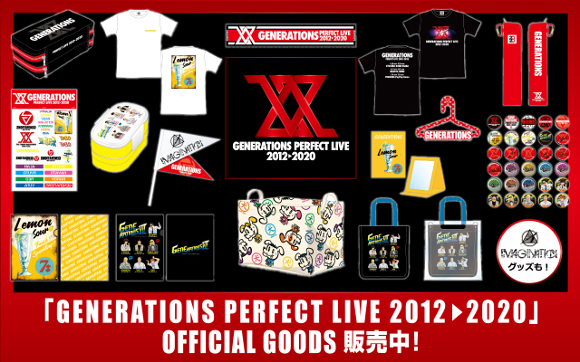 GENERATIONSグッズ