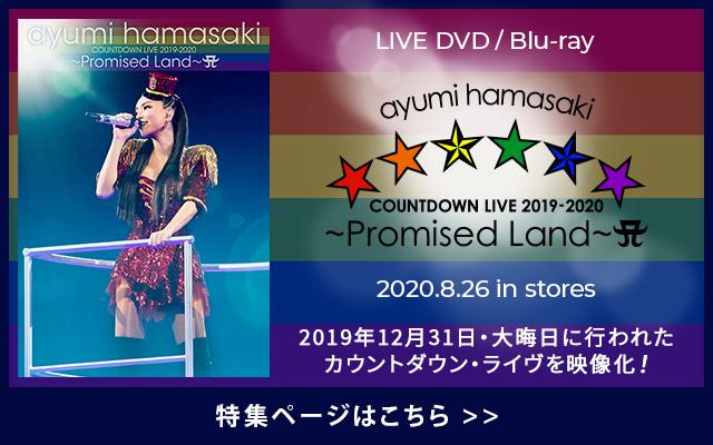 8/26 浜崎あゆみ 映像