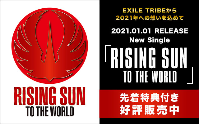 1/1 EXILE TRIBE SG