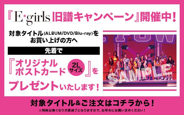 E-girls 旧譜キャンペーン