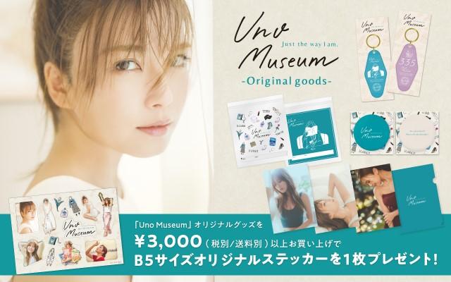 宇野実彩子 Uno Museumグッズ