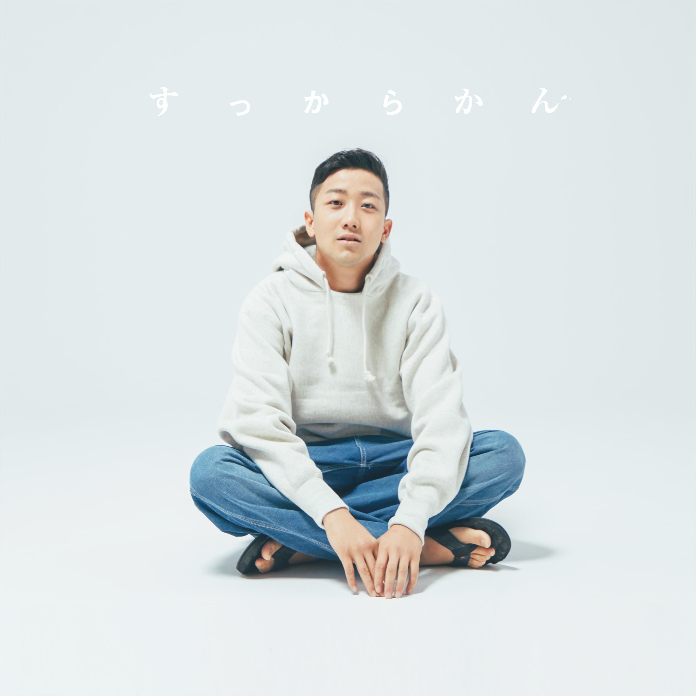 瑛人 1stアルバム『すっからかん』発売記念ライブ〜トゥゲザーすっからかん〜