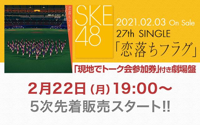 SKE48劇場盤サイト(5次先着)