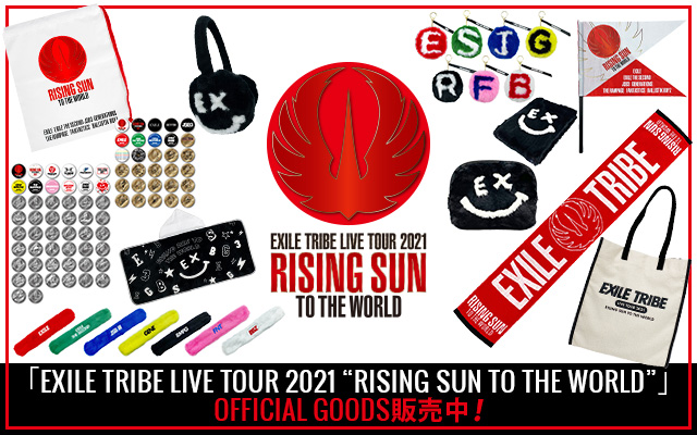 EXILE TRIBE LIVE TOUR 2021ツアーグッズ