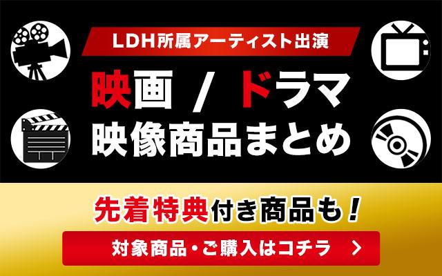 LDH 映画・ドラマ作品