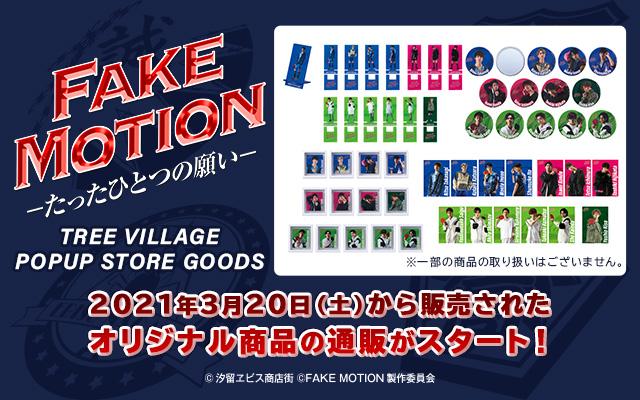 FAKE MOTIONグッズ
