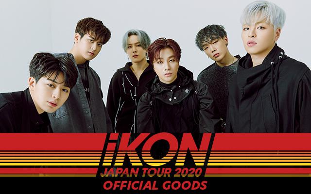 iKON JAPAN TOUR 2020グッズ