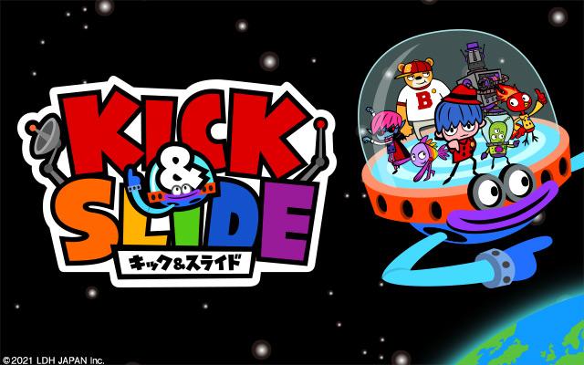 KICK&SLIDEグッズ