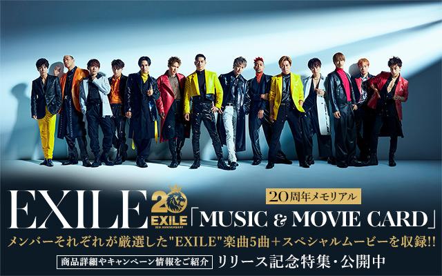 9/27 EXILE MC