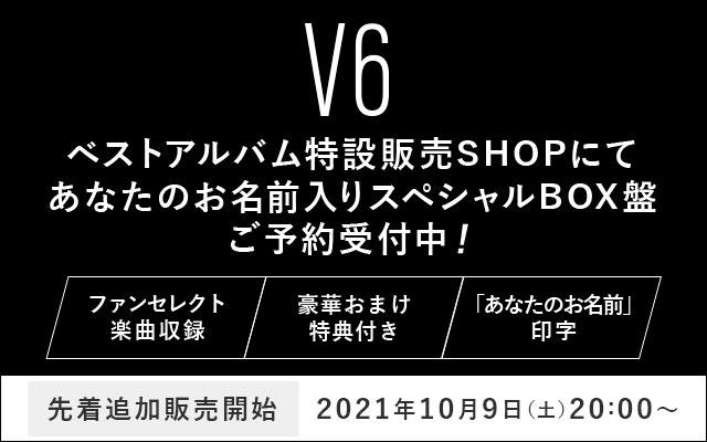 10/26 V6 繝吶せ繝?AL?シ亥錐蜈・繧檎乢?シ?